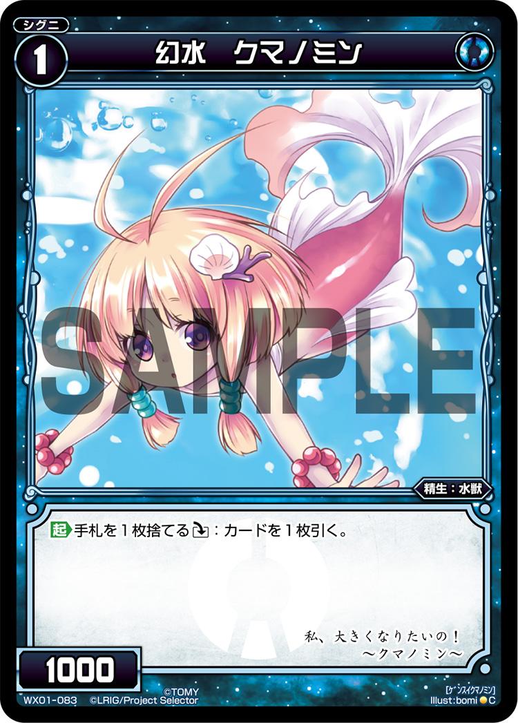 WX01-083