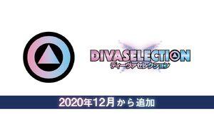 Diva Selection