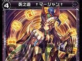 †Mahjong†, Death Play