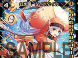 Daihouika, Water Phantom Princess
