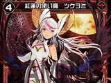 Tsukuyomi, Vermilion Familiar