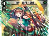 Yuzuki Four Commandment, Claw and Fang