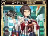 Code VL Utako Suzuka