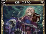 Sunakake, Phantom Apparition