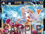 Gupipi, Water Phantom Princess
