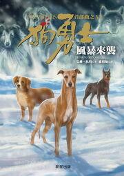 Storm-ofdogs-taiwan