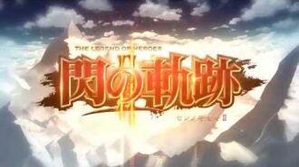 「英雄伝説 閃の軌跡II(センノキセキ ツー)」デモムービー