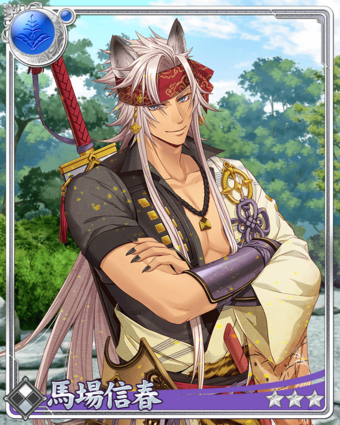 Baba Nobuharu (Meditation) | Sengoku Night Blood English Wiki | Fandom