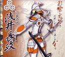 Azai Nagamasa