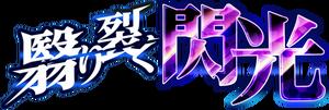 Kagerisakusenko logo