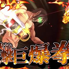 Hibiki Style: Gigant Fist Attack