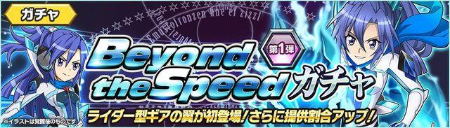 File:Beyond the Speed Gacha banner 1.jpg