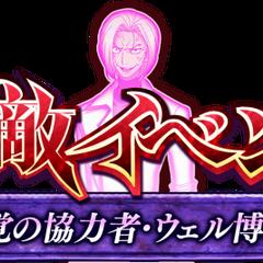 Senkaku no Kyōryokusha・Dr. Ver