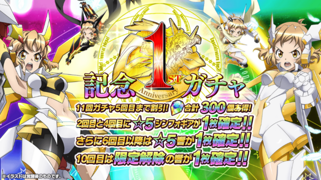 File:XDU First Anniversary Gacha.png
