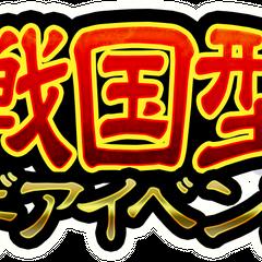 Sengoku Type Gear Event