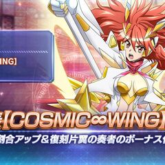 COSMIC∞WING Gacha