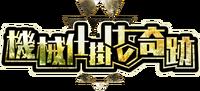 Kikai Shikake no Kiseki Logo