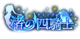 Nagisa no Night Quarters Logo