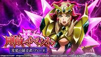 Senkaku no Kyōryokusha: Finé