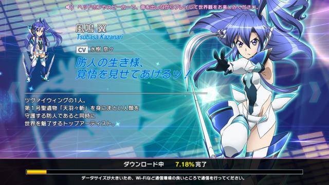 File:XDU Loading Screen (Tsubasa).png