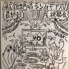 Watching Party <a href=