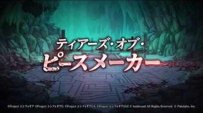 【戦姫絶唱シンフォギアXD UNLIMITED】「ティアーズ・オブ・ピースメーカー」PV
