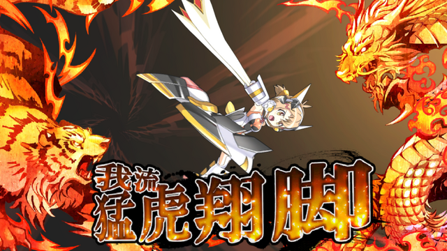 File:Hibiki Style Feral Tiger Flying Feet.png