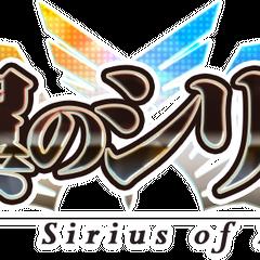 Sirius of Zwei Wing