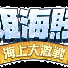 Senki Kaizoku Dan・Kaijō Dai Gekisen