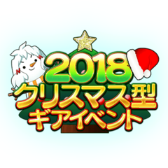 Christmas 2018 Type Gear Event