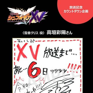 Ayahi's XV Countdown and Signature