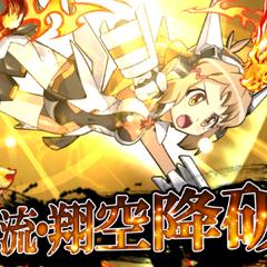 Hibiki Style・Skyfall Destruction
