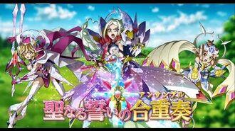 【戦姫絶唱シンフォギアXD UNLIMITED】「聖なる誓いの合重奏(アンサンブル) イベント」PV