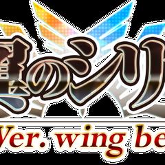 Sirius of Zwei Wing Ver. Wing Beat