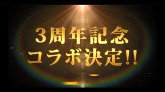【戦姫絶唱シンフォギアXD UNLIMITED】「3周年記念コラボ決定!!」PV