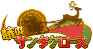 Akatsuki no Santa Claus Logo