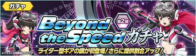 File:Beyond the Speed Gacha banner 2.jpg