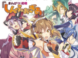 Manga DE Zesshō Symphogear 1