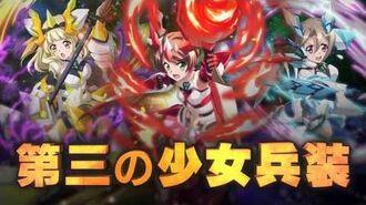 【戦姫絶唱シンフォギアXD UNLIMITED】「竜姫咆哮メックヴァラヌス」PV