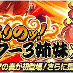Ikari no! Kung Fu 3 Shimai