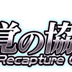 Senkaku no Kyōryokusha・Recapture Operation