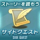 Side Quest Logo