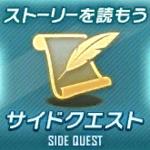 Side Quest Logo