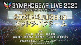 「シンフォギアライブ2020」開催告知