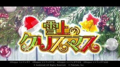 Sekka no Christmas Preview