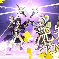 Light Arrow: Uroboros