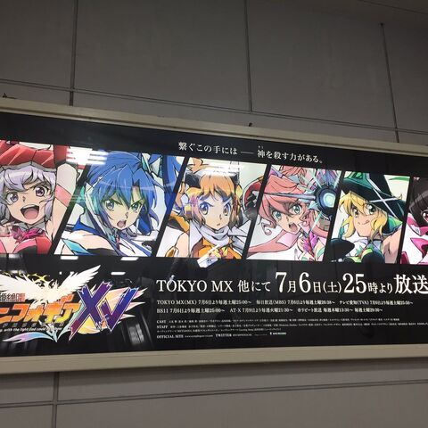 XV on sign board of Akihabara Station
