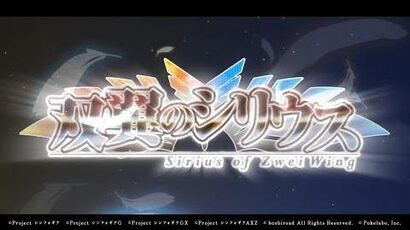 Sirius of Zwei Wing Preview