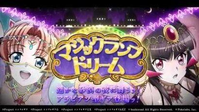 Magic Lamp Dream Preview