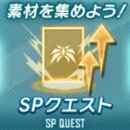 SP Quest Logo